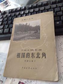 地理小丛书 祖国的东北角
