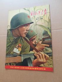 解放军画报 1952年 第13期
