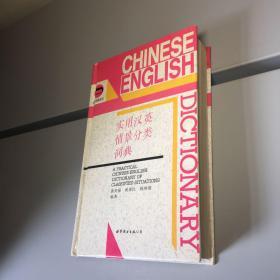 实用汉英情景分类词典 【精装】【一版一印 9品+++ 正版现货  自然旧 实图拍摄  】
