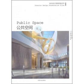 室内设计表现档案系列:公共空间
