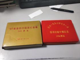 公元1997年7月1日香港回归中国纪念 章 3枚【24K镀金】U1481
