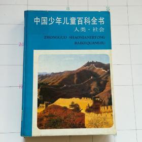 中国少年儿童百科全书人类社会