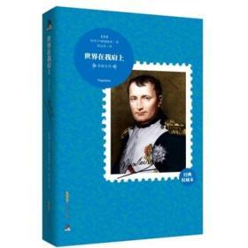 10大传记系列6:拿破仑传·世界在我肩上