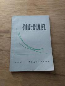 矿山设计最优化浅说(馆藏)