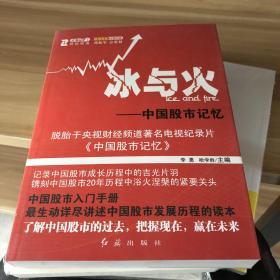 冰与火:中国股市记忆