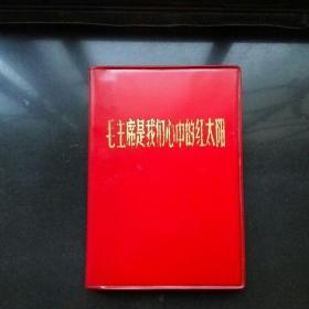 ———【毛主席是我们心中的红太阳】一册全,不缺页