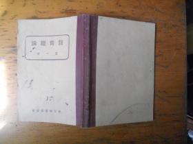 民国27年版  教育概论 全一册
