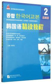 韩国语精读教程2/全国高职高专韩国语系列教材