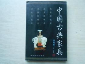 中国古典家具 (杂项卷)