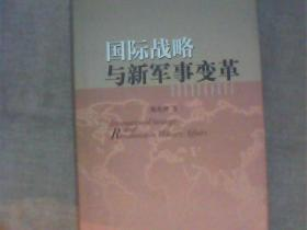 国际战略与新军事变革 作者熊光楷上将签名本