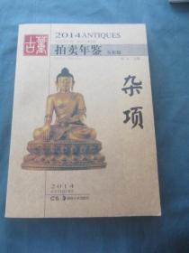 古董拍卖年鉴:全彩版.2014.杂项