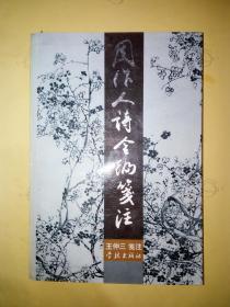 <<周作人诗全编笺注>>