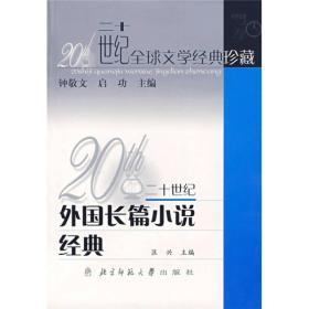 20世纪外国长篇小说经典