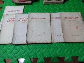 评莫斯科三月会议及三、四、六、七、八评苏共中央的公开信