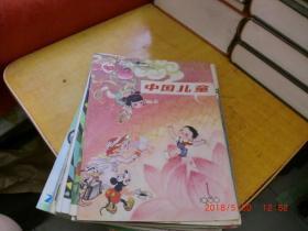 中国儿童 1980-1 创刊号