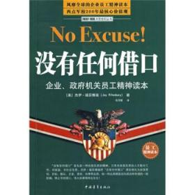 企业.机关员工精神读本/没有任何借口(员工) 正版  瑞芬博瑞(Jay Rifenbary),任月园 9787500683858 中国青年出版社 正品书