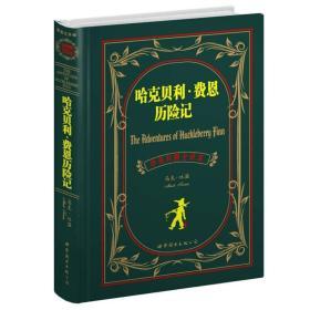 世界名著典藏系列:哈克贝利·费恩历险记(中英对照全译本)
