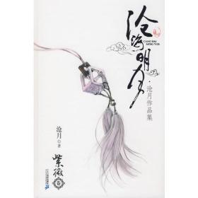 沧海明月·紫微卷