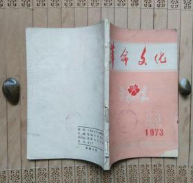 革命文化【1973年2-3期合刊】