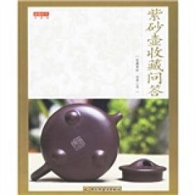 9787501953028-hs-读图时代品茶馆--紫砂壶收藏问答