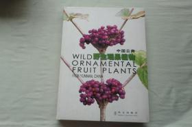 中国云南-野生观果植物(英汉对照)