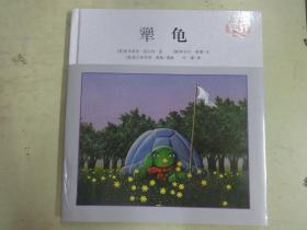 犟龟(精装绘本)
