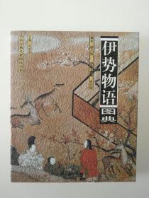 伊势物语图典:24开彩印