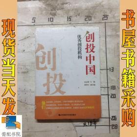 创投中国. 优秀创投机构