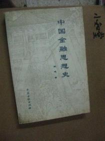 中国金融思想史