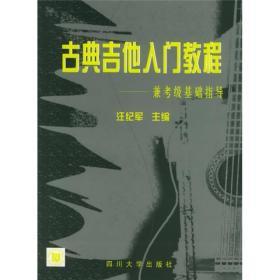古典吉他入门教程:兼考级基础指导