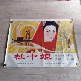 一开经典电影海报:杜十娘