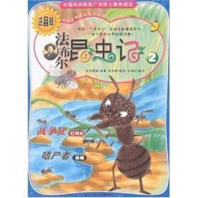 法布尔昆虫记2:战争狂·嗜尸者(注音版)