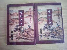 梦幻之刀全2册