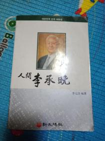 韩国图书:人间 李承晚(朝鲜文)