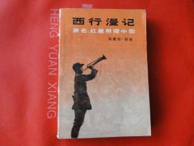 西行漫记(三联书店,1979一版一印)32开,书中无勾抹,品佳