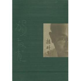 【包邮】《杂碎集》【上中下】 3册线装本  贺友直的另一种艺术轨迹