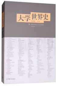大学世界史