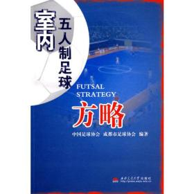 室内五人制足球方略 中国足球协会成都市足球协会著 西9787564302795