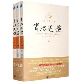 9787802289857-ha-文白对照全译:资治通鉴(*二辑·东汉 魏)(全三册)
