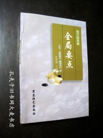 《秀行的创造 全局要点》(日)藤泽秀行/棋王/著.孔祥明/八段/译