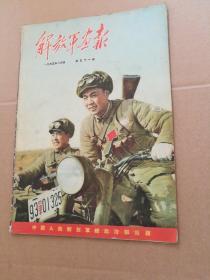解放军画报1955年第51期