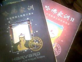 哈佛家训(1—4)(4册合售)(16开)