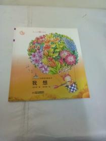 我想图画书——中国原创图画书