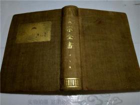 原版日本日文 真宗全書詩文集 妻本直良 編篡 藏經書院 大正三年 大32开硬精装