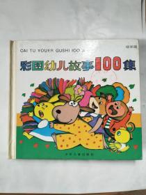 彩图幼儿故事100集 绿果篇 !!