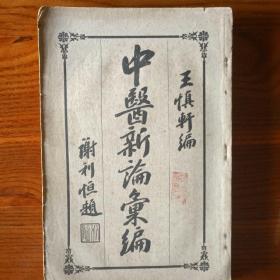 中医新论汇编(共四册)