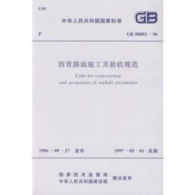 9158005835101 /GB 50092-96沥青路面施工及验收规范