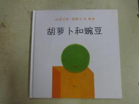 麦克米伦:胡萝卜和豌豆(彩绘本)