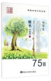 黑龙江美术出版社 小学生必背古诗词钢笔字帖