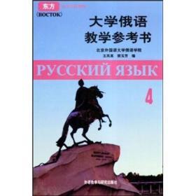 东方高等学校教材:大学俄语教学参考书4